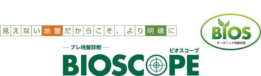 プレ地盤診断 BIOSCOPE ビオスコープ