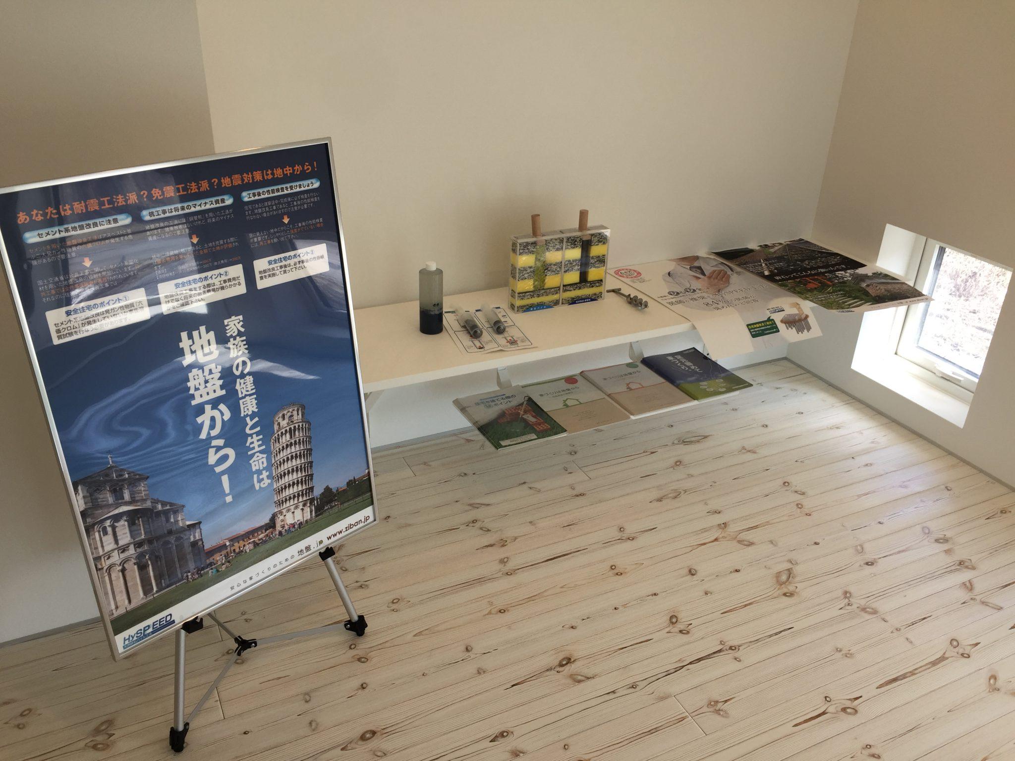住宅完成見学会の地盤展示のお知らせ